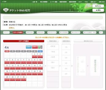Kabukiza_at_april_1003_a00